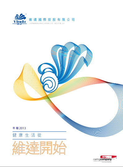 financial reports丨annual report 2013