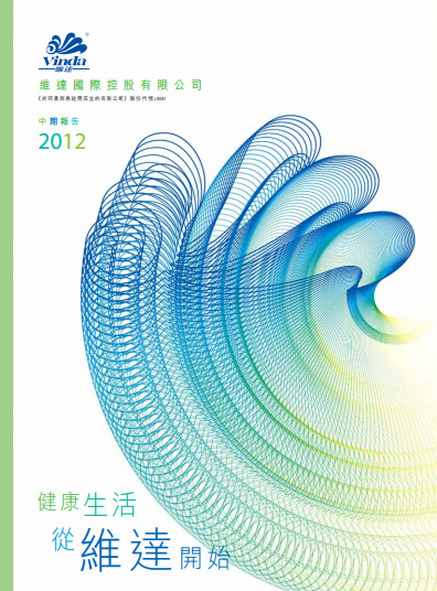 financial reports丨interim report 2012