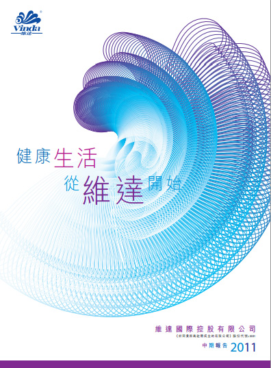 financial reports丨interim report 2011