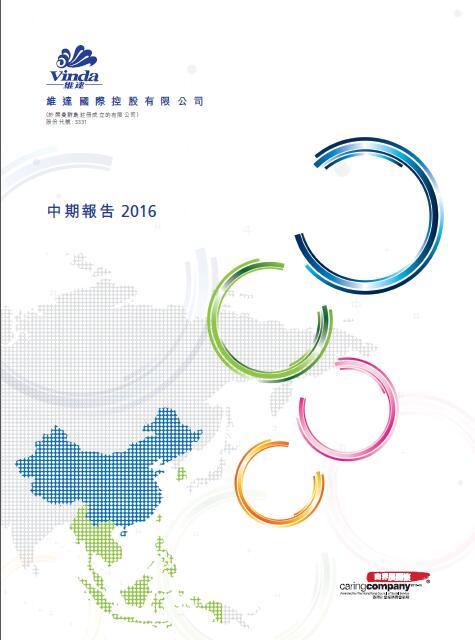 投资者关系丨2016年度中期报告