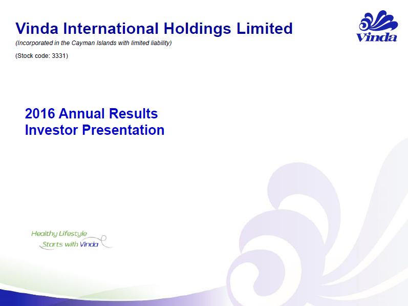 維達投資者關係丨2016年全年業績